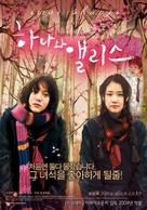 Hana to Alice - South Korean poster (xs thumbnail)