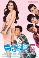 One Night Surprise - Chinese Movie Poster (xs thumbnail)