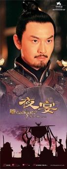 Ye yan - Hong Kong poster (xs thumbnail)