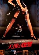Ms. 45 - Japanese Movie Poster (xs thumbnail)