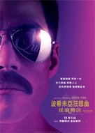Bohemian Rhapsody - Hong Kong Movie Poster (xs thumbnail)
