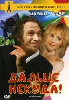 On aura tout vu - Russian DVD movie cover (xs thumbnail)