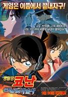 Meitantei Conan: Seiki matsu no majutsushi - South Korean Movie Poster (xs thumbnail)