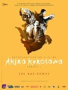 Donzoko - French Movie Poster (xs thumbnail)