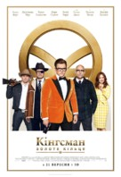 Kingsman: The Golden Circle - Ukrainian Movie Poster (xs thumbnail)