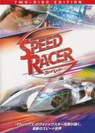 Speed Racer - Japanese Movie Cover (xs thumbnail)