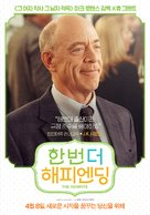 The Rewrite - South Korean Movie Poster (xs thumbnail)