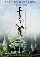 Chun nyun hack - South Korean Movie Poster (xs thumbnail)