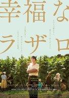 Lazzaro felice - Japanese Movie Poster (xs thumbnail)
