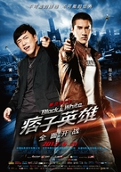 Black & White Episode 1: The Dawn of Assault - Chinese Movie Poster (xs thumbnail)