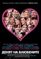 Valentine's Day - Bulgarian Movie Poster (xs thumbnail)