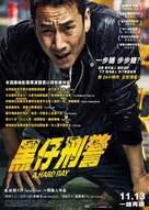 Kkeut-kka-ji-gan-da - Hong Kong Movie Poster (xs thumbnail)