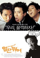 Ildan dwieo - South Korean Movie Poster (xs thumbnail)