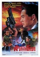 Ban wo chuang tian ya - Thai Movie Poster (xs thumbnail)