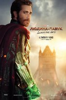 Spider-Man: Far From Home - Ukrainian Movie Poster (xs thumbnail)