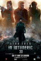 Star Trek Into Darkness - Romanian Movie Poster (xs thumbnail)