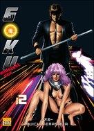 Goku Midnight Eye - DVD cover (xs thumbnail)