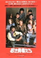 Red Dawn - Japanese Movie Poster (xs thumbnail)