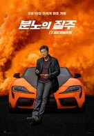 F9 - South Korean Movie Poster (xs thumbnail)