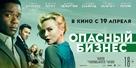 Gringo - Russian Movie Poster (xs thumbnail)