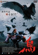 Kaw - Japanese Movie Cover (xs thumbnail)
