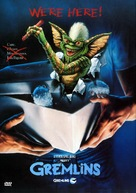 Gremlins - DVD cover (xs thumbnail)