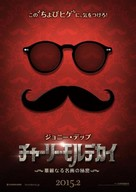 Mortdecai - Japanese Movie Poster (xs thumbnail)