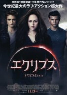 The Twilight Saga: Eclipse - Japanese Movie Poster (xs thumbnail)