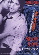 Sea of Love - Japanese Movie Poster (xs thumbnail)