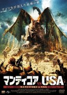 Manticore - Japanese DVD cover (xs thumbnail)