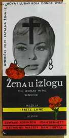 The Woman in the Window - Yugoslav Movie Poster (xs thumbnail)