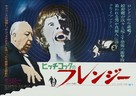 Frenzy - Japanese Movie Poster (xs thumbnail)