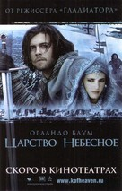 Kingdom of Heaven - Russian Movie Poster (xs thumbnail)