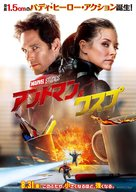 Ant-Man and the Wasp - Japanese Movie Poster (xs thumbnail)