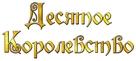 """The 10th Kingdom"" - Russian Logo (xs thumbnail)"