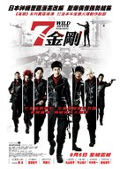 Wairudo 7 - Hong Kong Movie Poster (xs thumbnail)