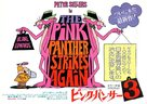The Pink Panther Strikes Again - Japanese Movie Poster (xs thumbnail)