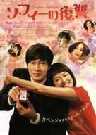 Fei chang wan mei - Japanese Movie Poster (xs thumbnail)