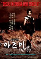 Azumi - South Korean Movie Poster (xs thumbnail)