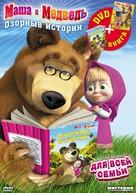 """Masha and the Bear"" - Russian DVD cover (xs thumbnail)"