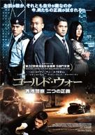 Cold War - Japanese Movie Poster (xs thumbnail)