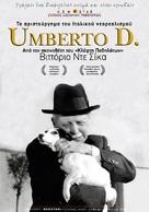 Umberto D. - Greek Movie Poster (xs thumbnail)