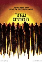 Dawn Of The Dead - Israeli Movie Poster (xs thumbnail)