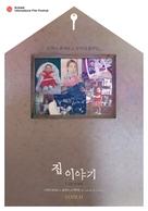 I Am Home - South Korean Movie Poster (xs thumbnail)