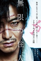 Mugen no jûnin - Japanese Movie Poster (xs thumbnail)