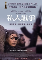 A Private War - Taiwanese Movie Poster (xs thumbnail)