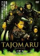 Tajomaru - Japanese Movie Cover (xs thumbnail)