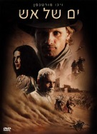 Hidalgo - Israeli DVD movie cover (xs thumbnail)