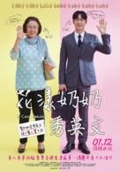I Can Speak - Taiwanese Movie Poster (xs thumbnail)