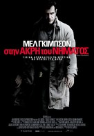 Edge of Darkness - Greek Movie Poster (xs thumbnail)